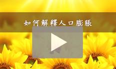 福智_心靈對話_0703