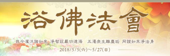 福智2018浴佛法會
